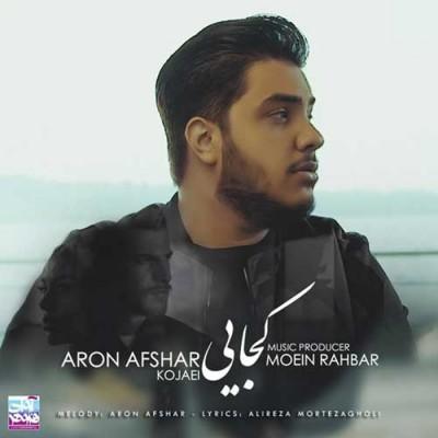 Aron Afshar Kojaei - دانلود آهنگ آرون افشار به نام کجایی