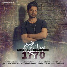 Arsalan Farahpour 1770 1 266x266 - دانلود آهنگ منصور فرهادیان به نام تابوت