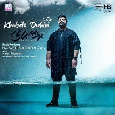 Behnam Bani – Khabeto Didam 1 400x400 - دانلود آهنگ بهنام بانی به نام خوابتو دیدم