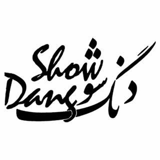Dang Show – Nak Naz - دانلود آهنگ دنگ شو به نام نک ناز