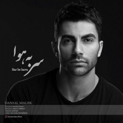 Danial Malek Sar Be Havaa 1 400x400 - دانلود آهنگ دانیال ملک به نام سر به هوا