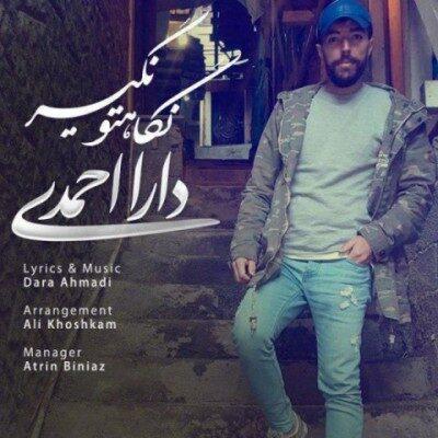 Dara Ahmadi Negaheto Nagir 400x400 - دانلود آهنگ دارا احمدی به نام نگاهتو نگیر