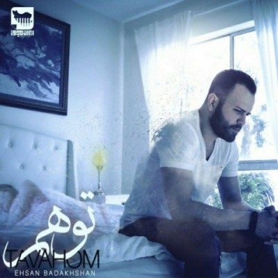 Ehsan Badakhshan Tavahom 1 400x400 - دانلود آهنگ احسان بدخشان به نام توهم