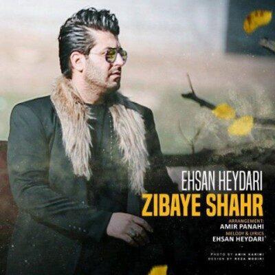 Ehsan Heidari 400x400 - دانلود آهنگ احسان حیدری به نام زیبای شهر