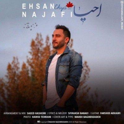 Ehsan Najafi Ehya 1 400x400 - دانلود آهنگ احسان نجفی به نام احیا