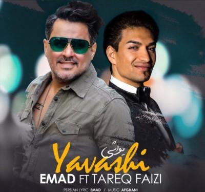 Emad – Yavashi 1 - دانلود آهنگ عماد به نام یواشی