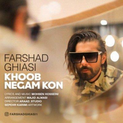 Farshad Ghiasi Khoob Negam Kon 1 400x400 - دانلود آهنگ فرشاد قیاسی به نام خوب نگام کن