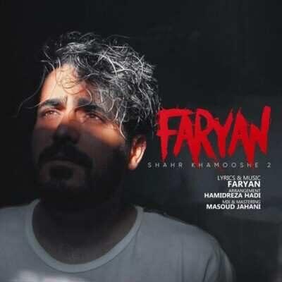 Faryan – Shahr Khamooshe 2 1 400x400 - دانلود آهنگ جدید فریان شهر خاموشه 2