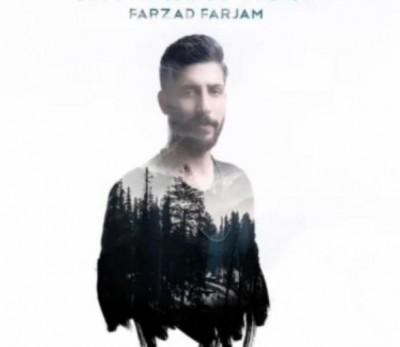 Farzad Farjam Lahzeye Barfi - دانلود آهنگ فرزاد فرجام به نام لحظه برفی