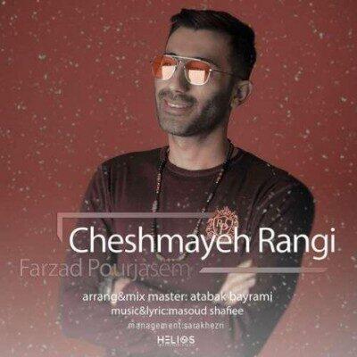 Farzad Poorjasem 400x400 - دانلود آهنگ فرزاد پور جاسم به نام چشمای رنگی