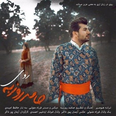 Hamed Roozbeh – Roy 1 400x400 - دانلود آهنگ حامد روزبه به نام روی