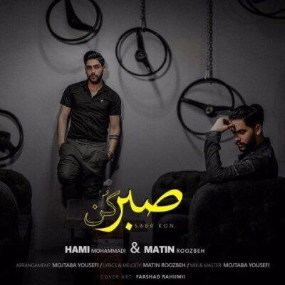 Hami Mohammadi Matin Roozbeh Sabr Kon 400x400 - دانلود آهنگ حامی محمدی و متین روزبه به نام صبر کن