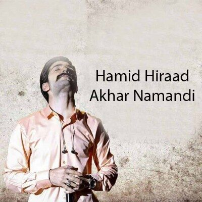 Hamid Hiraad – Akhar Namandi 400x400 - آهنگ حمید هیراد به نام آخر نماندی