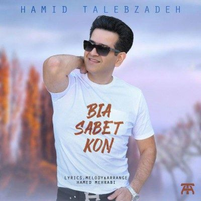 Hamid Talebzadeh – Bia Sabet Kon 1 400x400 - دانلود آهنگ حمید طالب زاده به نام بیا ثابت کن