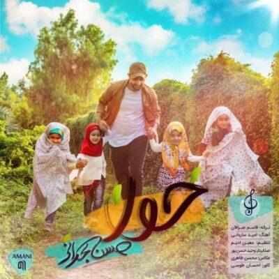 Hassan Bahrani Havva  400x400 - دانلود آهنگ حسن بحرانی به نام حوا