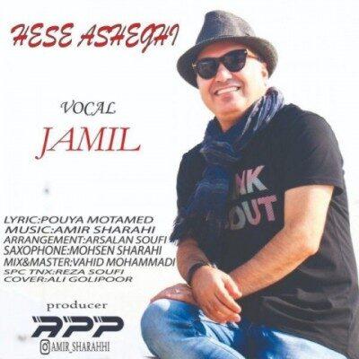 Jamil Hese Asheghi 400x400 - دانلود آهنگ جمیل به نام حس عاشقی