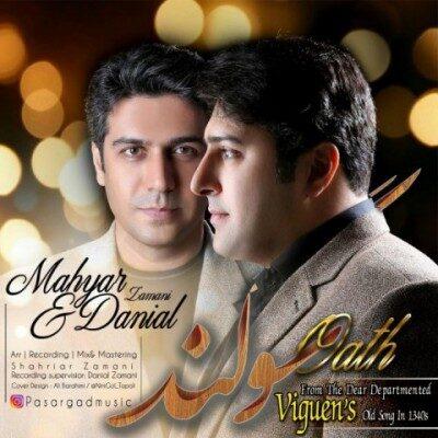 Mahyar Danial Zamani Sogand 400x400 - دانلود آهنگ مهیار و دانیال زمانی به نام سوگند
