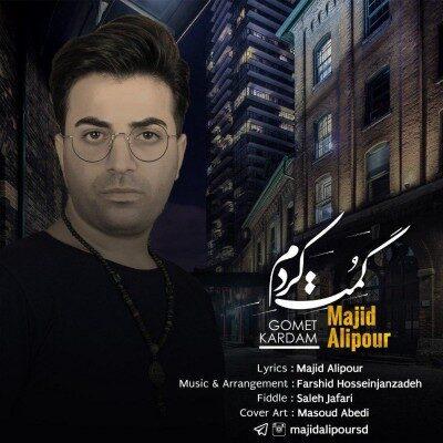 Majid Alipour – Gomet Kardam 400x400 - دانلود آهنگ مجید علیپور به نام گمت کردم