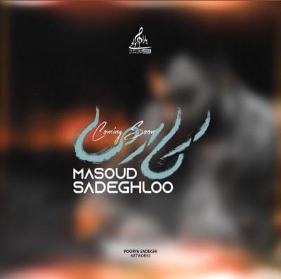 Masoud Sadeghloo – Karma 1 - دانلود آهنگ مسعود صادقلو کارما