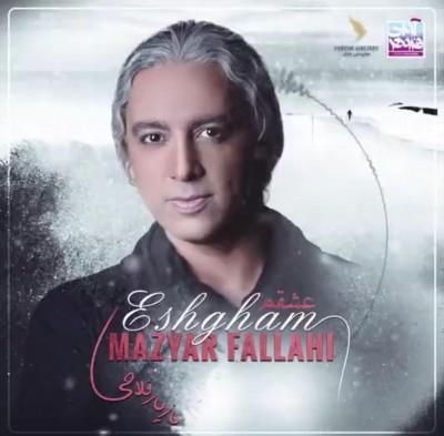 Mazyar Fallahi – Eshgham 1 - دانلود آهنگ مازیار فلاحی به نام عشقم
