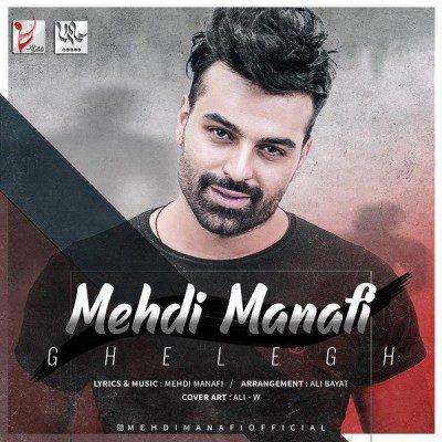 Mehdi Manafi – Ghelegh 1 400x400 - دانلود آهنگ مهدی منافی به نام قلق