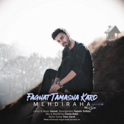 Mehdi Raha Faghat Tamasha Kard 400x400 - دانلود آهنگ مهدی رها به نام فقط تماشا کرد