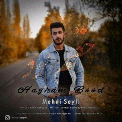 Mehdi Seyfi 400x400 - دانلود آهنگ مهدی سیفی به نام حقم بود