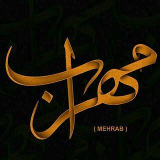 Mehrab – Atre To - مهراب