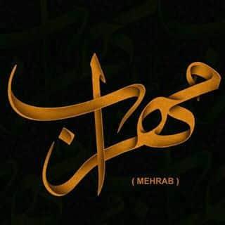 Mehrab – Partgaah - دانلود آهنگ مهراب و پویا مرشدی تیزی
