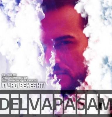 Milad Beheshti Delvapasam 2 - دانلود آهنگ میلاد بهشتی به نام دلواپسم