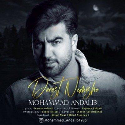 Mohammad Andalib – Dorost Nemishe 400x400 - دانلود آهنگ محمد عندلیب به نام درست نمیشه