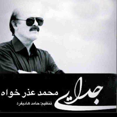 Mohammad Ozrkha – Jodaei 400x400 - دانلود آهنگ شمالی محمد عذرخواه به نام جدایی
