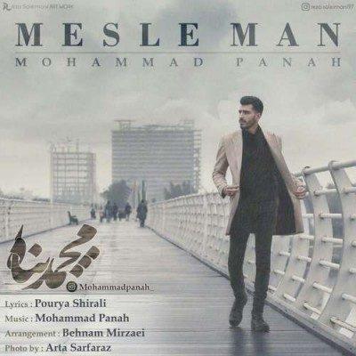 Mohammad Panah – Mesle Man 400x400 - دانلود آهنگ محمد پناه به نام مثل من