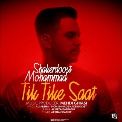 Mohammad Shakerdoost Tik Tike Saat 400x400 - دانلود آهنگ محمد شاکردوست به نام تیک تیک ساعت