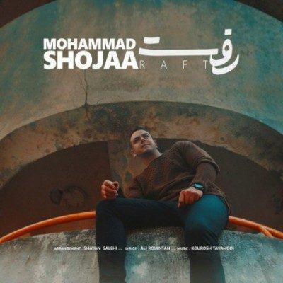 Mohammad Shojaa Raft 1 400x400 - دانلود آهنگ محمد شجاع به نام رفت