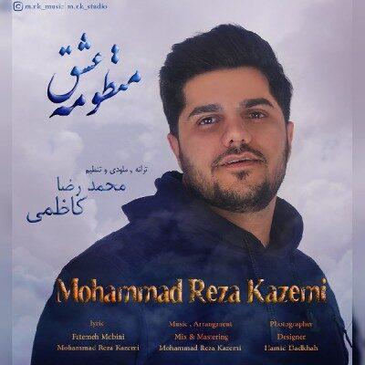 Mohammadreza Kazemi Manzoumeh Eshg 400x400 - دانلود آهنگ محمدرضا کاظمی به نام منظومه عشق