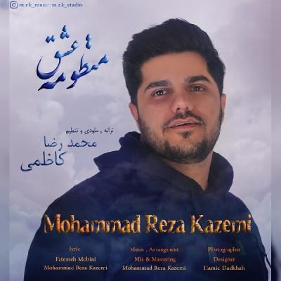 دانلود آهنگ محمدرضا کاظمی به نام منظومه عشق