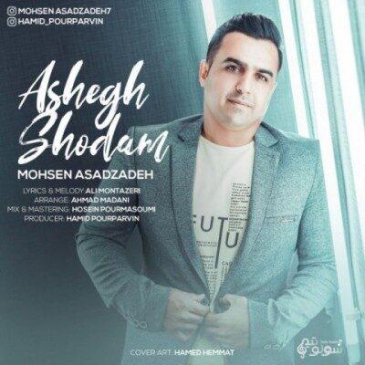 Mohsen Asadzadeh Ashegh Shodam 400x400 - دانلود آهنگ محسن اسدزاده به نام عاشق شدم
