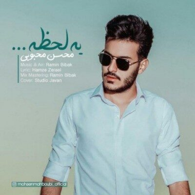 Mohsen Mahboubi Ye Lahze 400x400 - دانلود آهنگ محسن محبوبی به نام یه لحظه