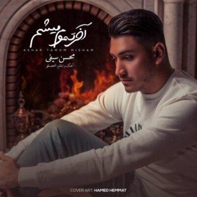 Mohsen Seyfi Akhar Tamom Misham 400x400 - دانلود آهنگ محسن سیفی به نام آخر تموم میشم