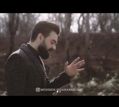 Mohsen Shahab6 - دانلود آهنگ محسن شهاب به نام به این میگن زندگی