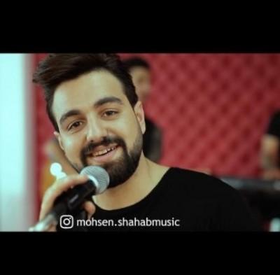 Mohsen Shahab7 - دانلود آهنگ محسن شهاب به نام علاقه