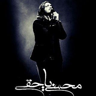 Mohsen Yahaghi - دانلود آهنگ محسن یاحقی به نام اینهمه سال گذشت