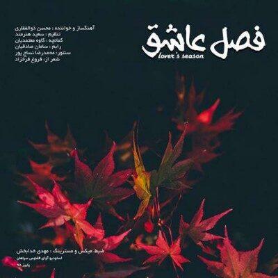 Mohsen Zolfaghari – Fasle Ashegh 400x400 - دانلود آهنگ محسن ذوالفقاری به نام فصل عاشق
