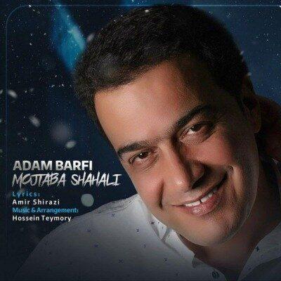 Mojtaba Shahali – Adam Barfi 400x400 - دانلود آهنگ مجتبی شاه علی به نام آدم برفی