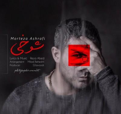 Morteza Ashrafi – Shookhi 1 - دانلود آهنگ مرتضی اشرفی به نام شوخی