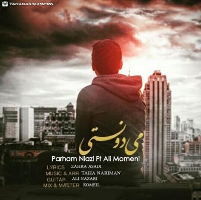 Parham Niazi Ft Ali Momeni Midonesti - دانلود آهنگ پرهام نیازی و علی مومنی به نام میدونستی