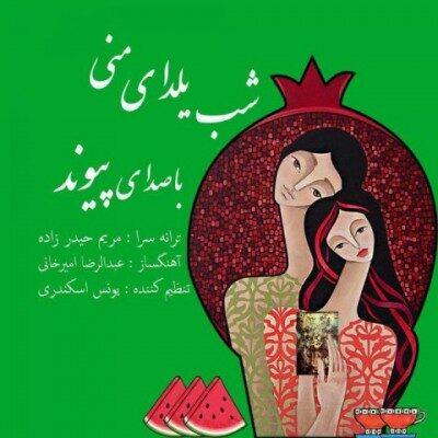 Peyvand Shabe Yaldaye Mani 400x400 - دانلود آهنگ پیوند به نام شب یلدای منی