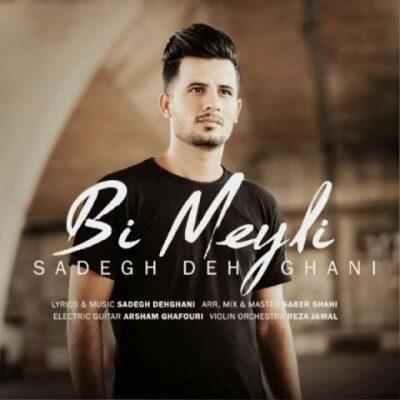 Sadegh Dehghani 400x400 - دانلود آهنگ صادق دهقانی به نام بی میلی