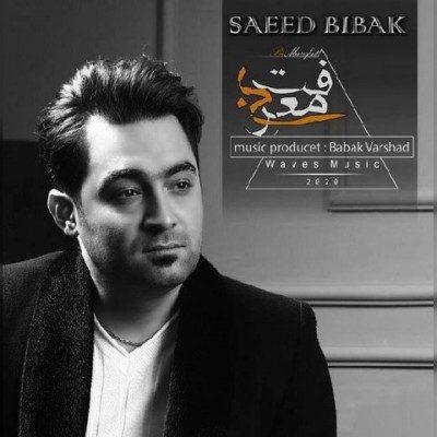 Saeed Bibak Bi Marefat 400x400 - دانلود آهنگ سعید بیباک به نام بی معرفت